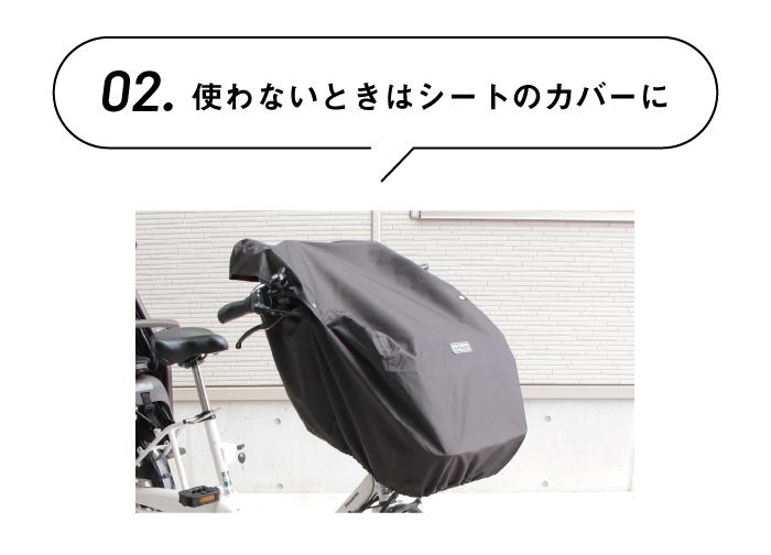 レインカバー Cスタイル D-5FC+OP ②