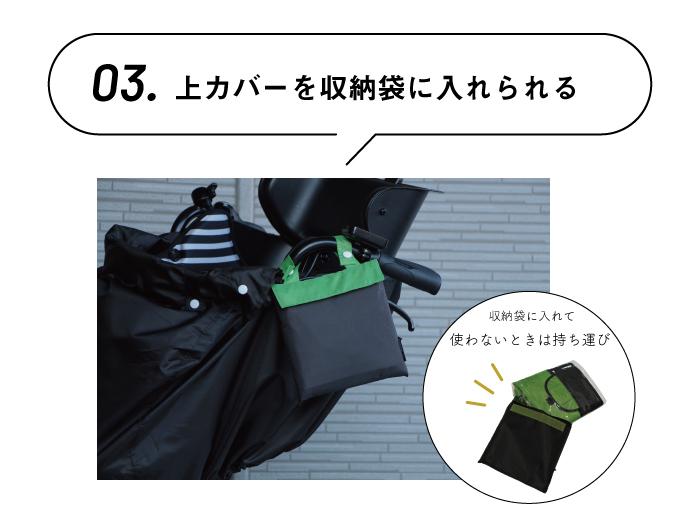 レインカバー Cスタイル D-5FC+OP ③
