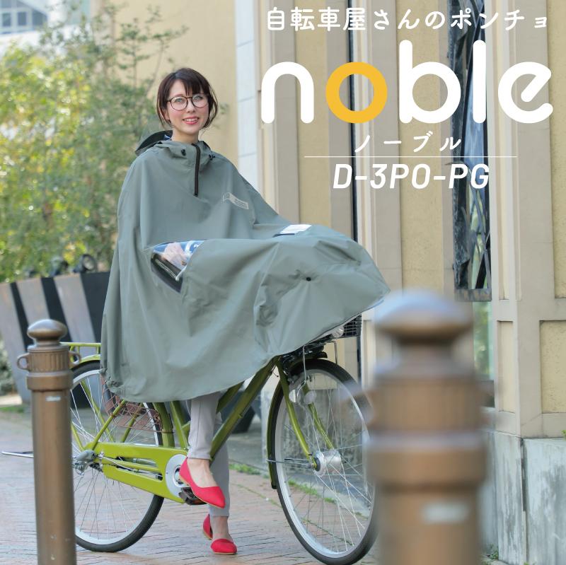 自転車屋さんのポンチョ ノーブル D-3PO-PG