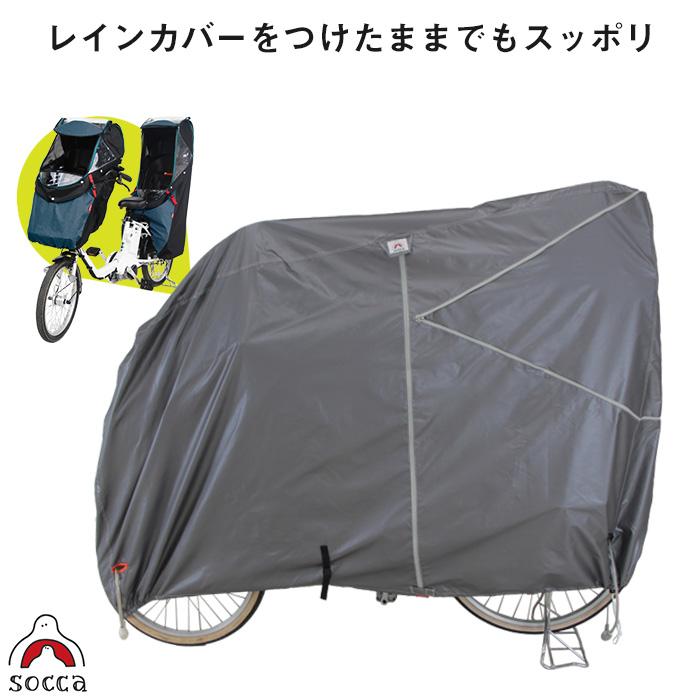 ソッカ 自転車カバー 電動アシスト車