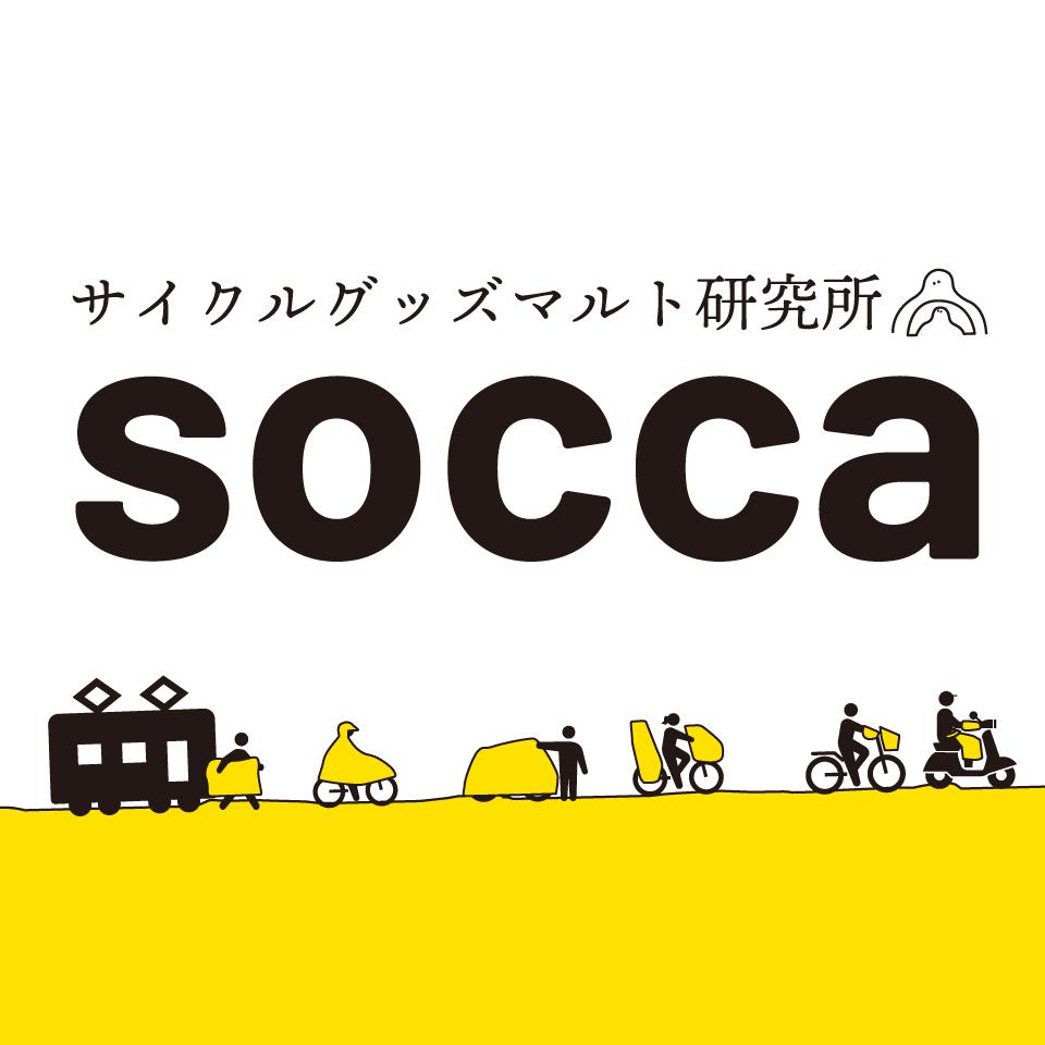 サイクルグッズマルト研究所socca