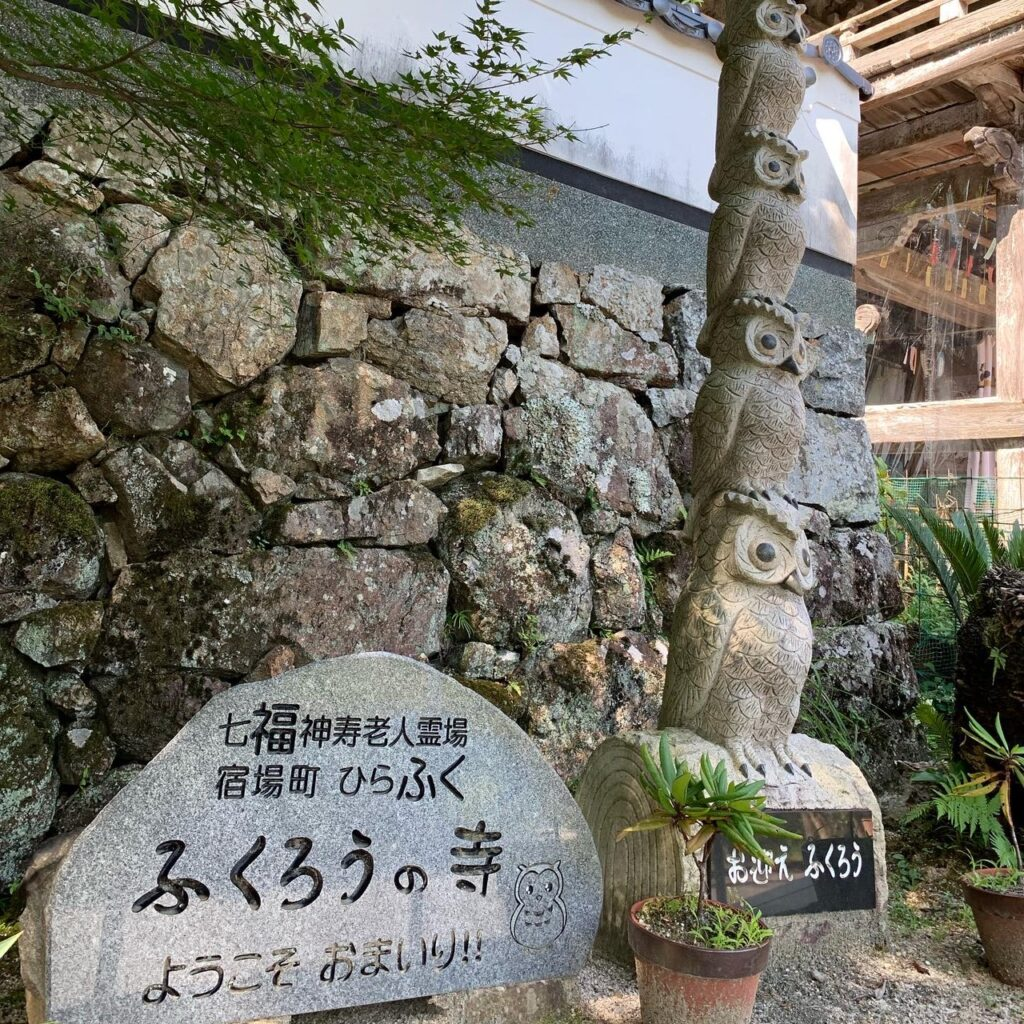 風鈴祭り ふくろうの寺