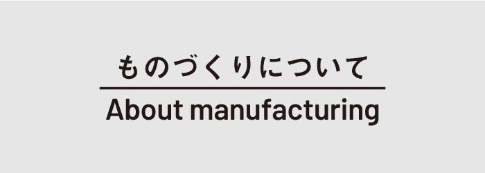 ものづくりについて 大久保製作所