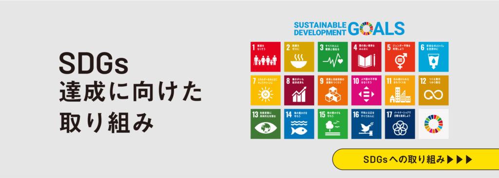 SDGs取り組み 大久保製作所