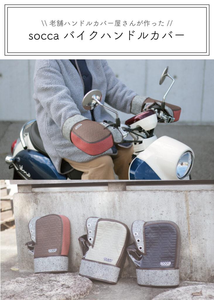 バイクハンドルカバー おしゃれ