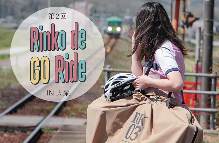 サイクリングイベント 自転車 イベント 兵庫 関西
